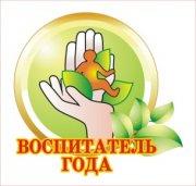 логотип Воспитатель года_sm